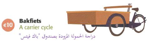 arabbakfiets.png