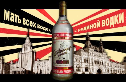 stolichnayaWERKT.jpg